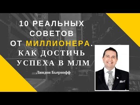 10 реальных советов от #миллионера!  Как достичь успеха в #МЛМ | #Jeunesse Global |  Л. Бьернофф