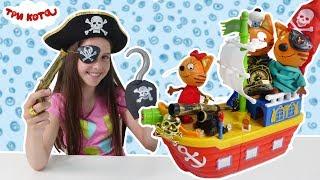 Три кота. Подготовка к пиратскому приключению | Выпуск №59