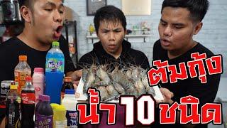 ต้มกุ้งแม่น้ำแปลก 10 ชนิด น้ำไหนอร่อยที่สุด