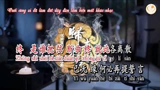 [Karaoke] Quy Khứ Lai Hề - Diệp Huyền Thanh 《归去来兮 - 叶炫清》(OST Song Thế Sủng Phi 2)