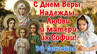 С Днем Веры, Надежды, Любови и матери их Софии! 30 сентября! Красивая песня Надежда, Вера и Любовь