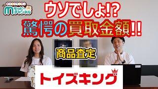 【高価買取】トイズキングは全国どこでも出張&宅配送料タダ!期間限定ポイントUP!