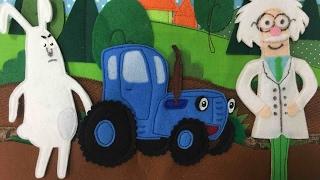 СИНИЙ ТРАКТОР - ОВОЩИ - Развивающая поиграйка игра мультик песенка про животных