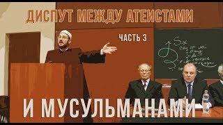 """Диспут """"Ислам и мусульмане в современном мире"""" (3 ч.)"""