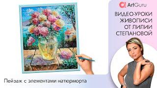 """Уроки рисования Лилии Степановой. Учимся рисовать """"Пейзаж с элементами натюрморта"""""""