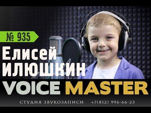 Елисей Илюшкин - Ай-Яй-Яй (Руки Вверх cover)