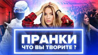 Что такое пранк? Шутка, социальный эксперимент или хайповый способ набрать просмотры на ютуб и в инстаграм? В Московском метро пранкеры устроили панику и получили за этого наказание по закону. А все потому, что не на все темы можно шутить. В этом выпуске пранки на вирусе и их последствия.  МОИ СОЦСЕТИ:   Мой личный тг канал #проектшмеля  https://teleg.one/proektshmelya   Мой телеграм канал с подборками вещей с Алиэкспресс:  https://teleg.one/katyakonasova   Мой инстаграм: https://www.instagram.com/katyakonasova