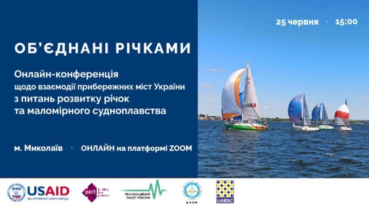 Онлайн-конференция «Объединенные реками»