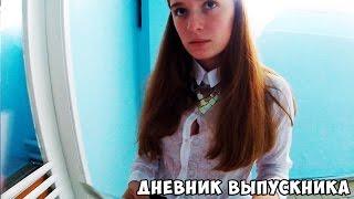 ВЕЙП В ШКОЛЕ. Влог. Дневник Выпускника