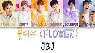 JBJ - MY FLOWER LYRIC VIDEO (HAN/ROM/ENG LYRICS