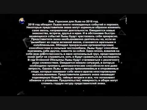 Гороскоп на 2016 глобы