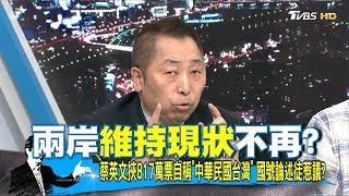 唐湘龍推論蔡英文不會再有兩岸維持現狀 520就職演說表立場? 少康戰情室 20200116