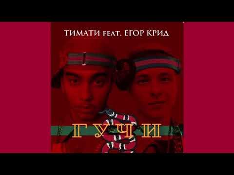 Тимати Feat Егор Крит новая песня Гуччи