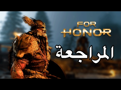 For Honor قبل تشتريها؟