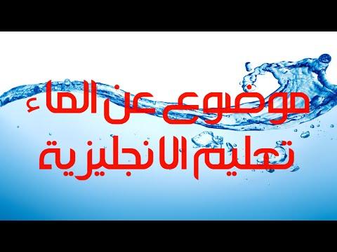 تعليم اللغة الانجليزية موضوع عن الماء water
