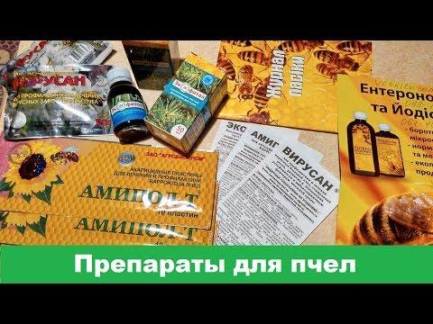 Препараты для пчел в новом сезоне.К весне готов!!!