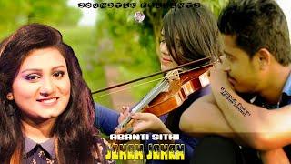Janam Janam | Abanti Shithi | MR Humayan | New   - YouTube