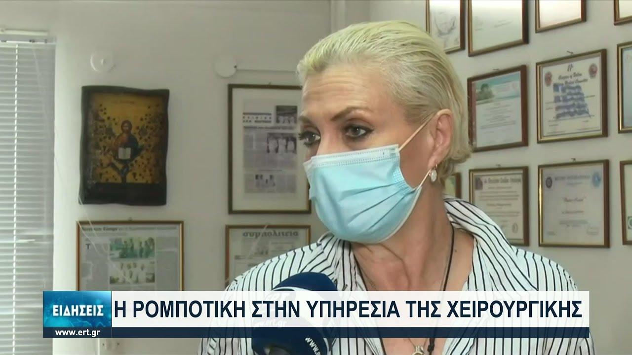 Με τη βοήθεια της ρομποτικής οι επεμβάσεις στο Θεαγένειο Νοσοκομείο Θεσσαλονίκης | 24/06/2021 | ΕΡΤ