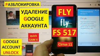 Разблокировка аккаунта google Fly FS517 FRP Bypass Google account fly fs 517