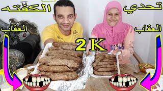 تحدي اكل 2 ك كفتة الحاتى مع 2 رز بسمتي والعقاب تدمير سنان😬
