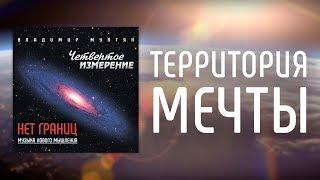 МУЗЫКА НОВОГО МЫШЛЕНИЯ - ТЕРРИТОРИЯ МЕЧТЫ / ВЛАДИМИР МУНТЯН