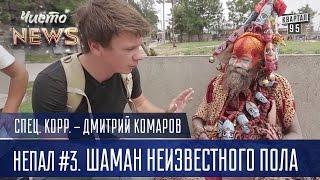 Кончита Вурст - шаман неизвестного пола - Непал #3 | Спец.Корр. ЧистоNews - Дмитрий Комаров