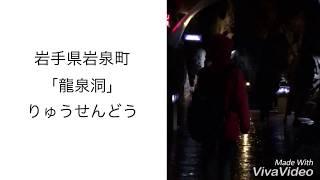 おすすめ神秘的観光スポット岩手県岩泉『龍泉洞』に行ってきた/JapanMysteriousSights