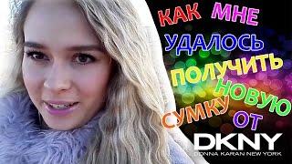 ВЛОГ: КАК мне удалось ПОЛУЧИТЬ НОВУЮ СУМКУ от DKNY!