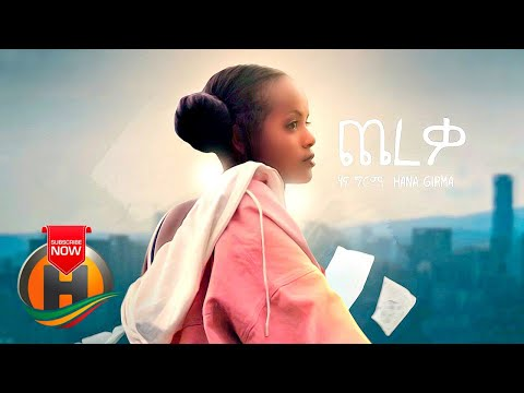 Hana Girma - Chereka   ጨረቃ - New Ethiopian Music 2019 (Official Video)