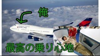 デルタ航空ビジネスクラスで行くハワイ【どーん!!】