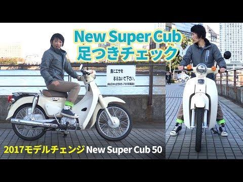 【2017新型スーパーカブ50】足つきチェック!(試乗インプレ)