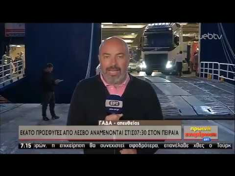 Συνεχίζεται η προσπάθεια αποσυμφόρησης των νησιών   22/10/2019   EΡΤ