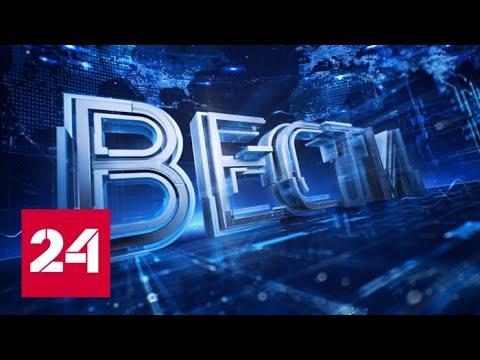 Вести в 22:00 с Алексеем Казаковым от 15.10.2018
