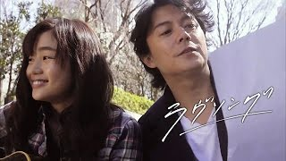 Love Song - Trailer 【Fuji TV Official】