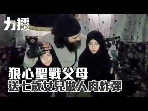 聖戰父母送女兒做人肉炸彈