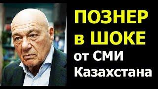ПОЗОР КАЗАХСТАНСКОМУ СМИ, ВЛАДИМИР ПОЗНЕР В ШОКЕ!