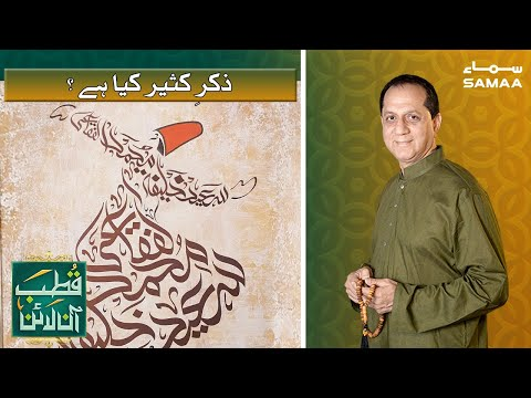 Watch Tasawwuf Aur Rohaniat Qutb Online YouTube Video