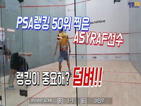 [영훈TV] PSA 스쿼시 랭킹 50위까지 찍었던 선수 VS 라이징스타 이인우선수!!