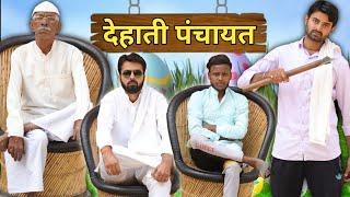 Dehati Panchayat || Haryanvi Comedy || Desi Panchayat || Morna Entertainment