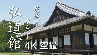 【絶景茨城/日本遺産】弘道館[4K]茨城県水戸市|VISIT IBARAKI, JAPAN
