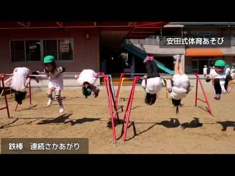 【松ヶ丘幼稚園】安田式体育あそび
