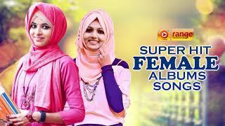 നിങ്ങളുടെ ഹൃദയം കീഴടക്കിയ ഗാനങ്ങൾ   Super Hit Female mappila Album Songs   From Orange Media