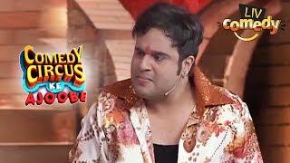 Krushna's Dream Come True Moment | Comedy Circus Ke Ajoobe | Comedy Videos