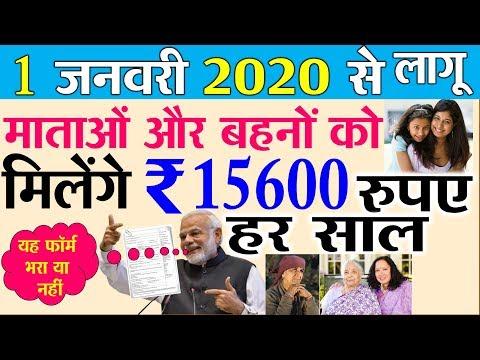 नए साल 2020 में सभी माताओं बहनों के लिए बड़ी खुशखबरी PM Modi Yogi Sarkaar News