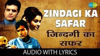 Zindagi Ka Safar with lyrics   ज़िन्दगी का सफर