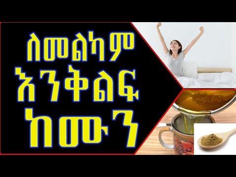 ETHIOPIA -  ከሙን ጥሩ እንቅልፍ አግኝተው ጠዋትን በንቃት ለመጀመር | Cumin For Insomnia