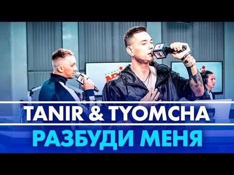 Tanir & Tyomcha - Разбуди меня ( Live @ Радио ENERGY)