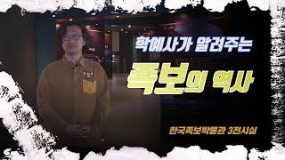 한국족보박물관 족보의 역사 이미지