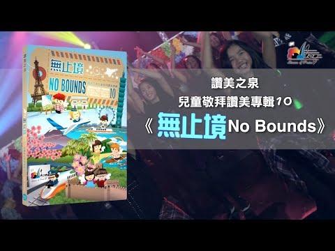 2019 讚美之泉兒童敬拜讚美專輯(10) - 無止境 No Bounds 宣傳短片