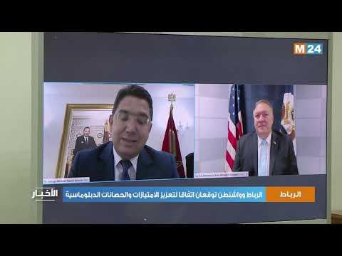 الرباط وواشنطن توقعان اتفاقا لتعزيز الامتيازات والحصانات الدبلوماسية
